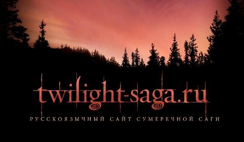 http://twilightru.my1.ru/4654987.jpg